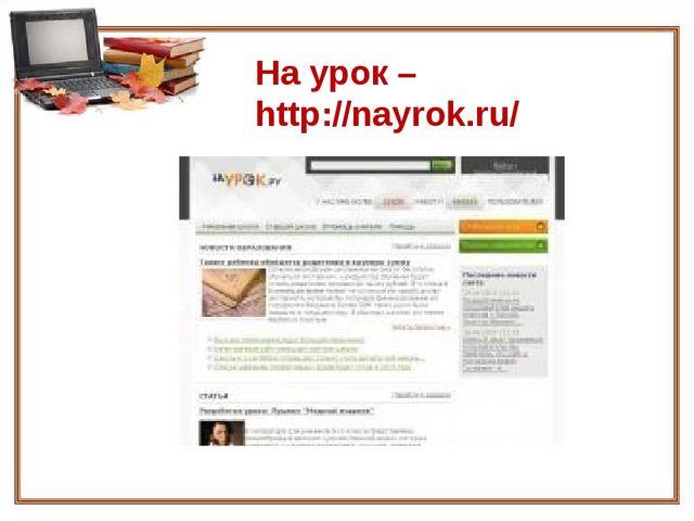 На урок – http://nayrok.ru/
