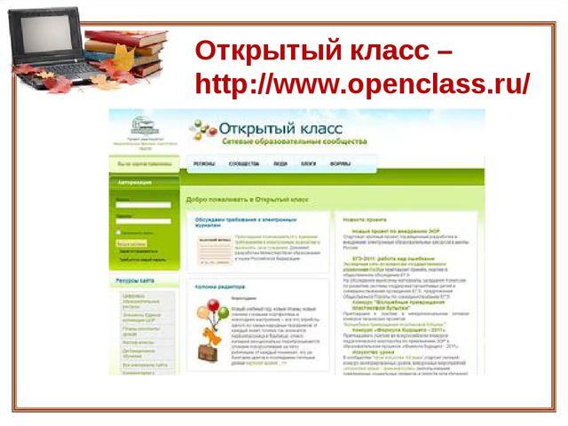 Открытый класс – http://www.openclass.ru/