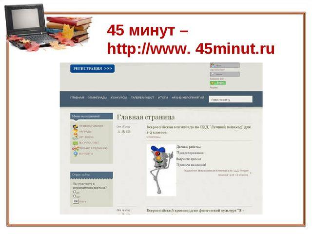 45 минут – http://www. 45minut.ru