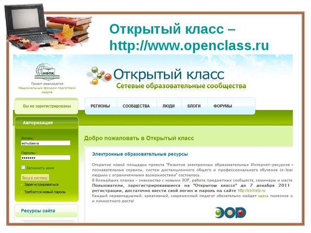 Открытый класс – http://www.openclass.ru