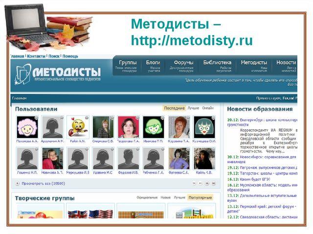 Методисты – http://metodisty.ru
