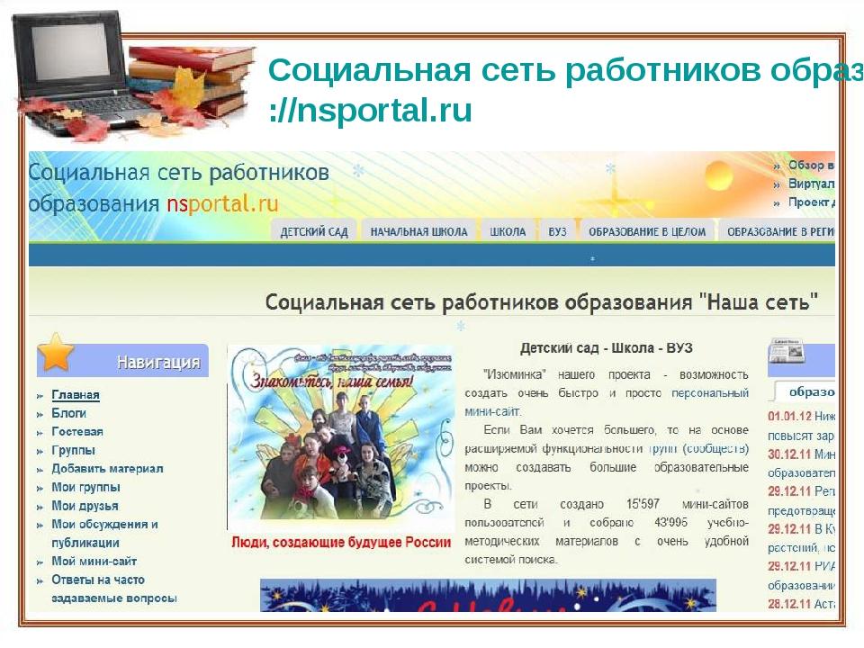 Социальная сеть работников образования - http://nsportal.ru