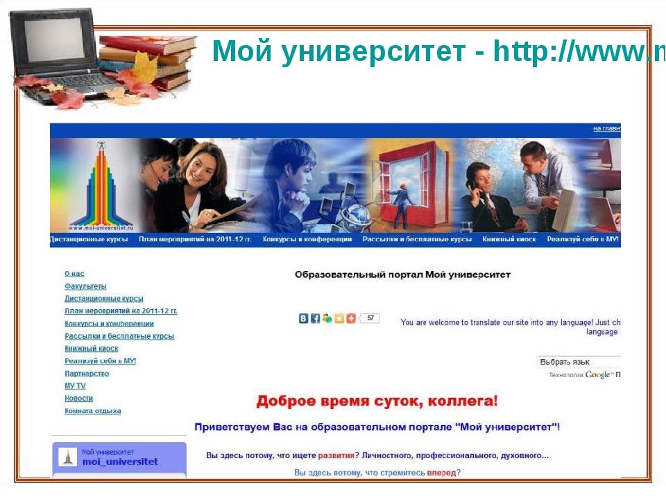 Мой университет - http://www.moi-universitet.ru