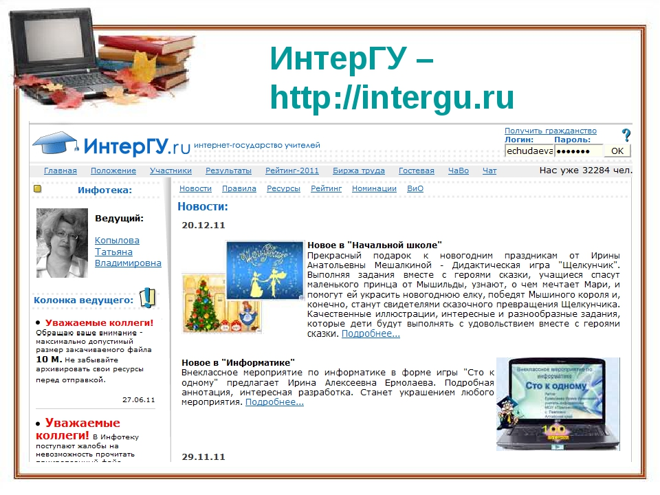 ИнтерГУ – http://intergu.ru