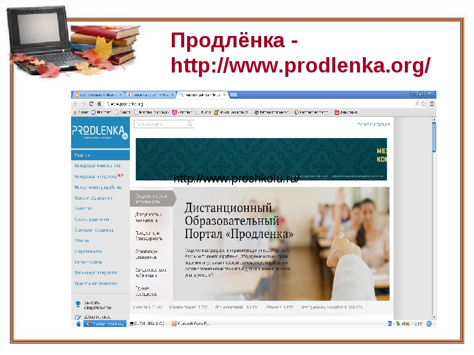 Продлёнка - http://www.prodlenka.org/ http://www.proshkolu.ru/ http://www.pro...