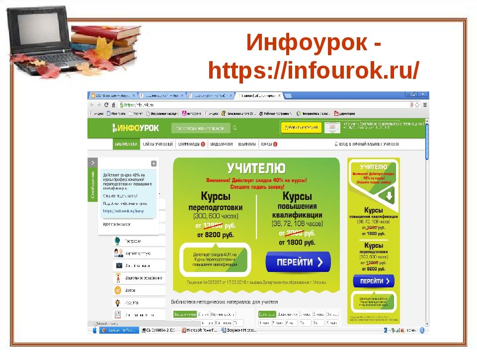 Инфоурок - https://infourok.ru/ http://www.proshkolu.ru/ http://www.proshkolu...