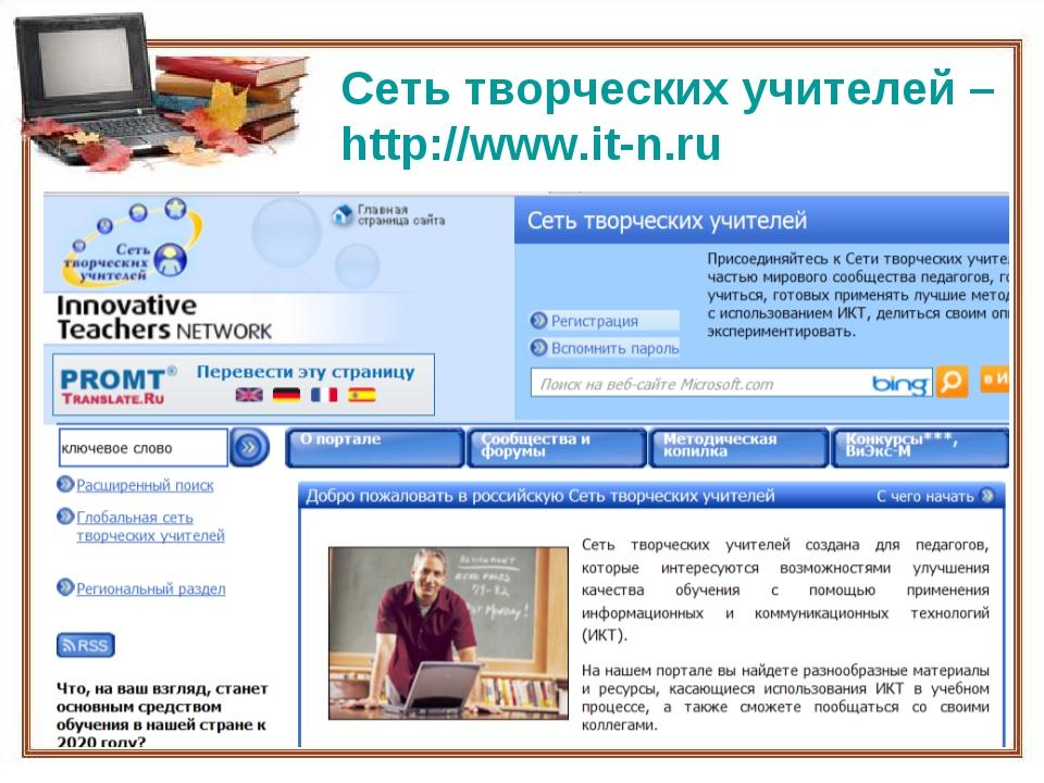 Сеть творческих учителей – http://www.it-n.ru