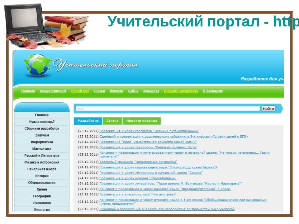 Учительский портал - http://www.uchportal.ru