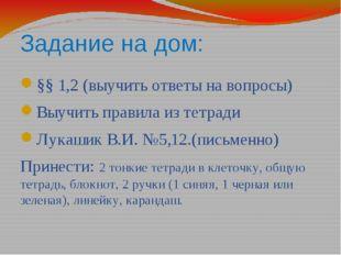 Задание на дом: §§ 1,2 (выучить ответы на вопросы) Выучить правила из тетради