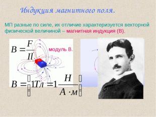 Индукция магнитного поля. МП разные по силе, их отличие характеризуется векто
