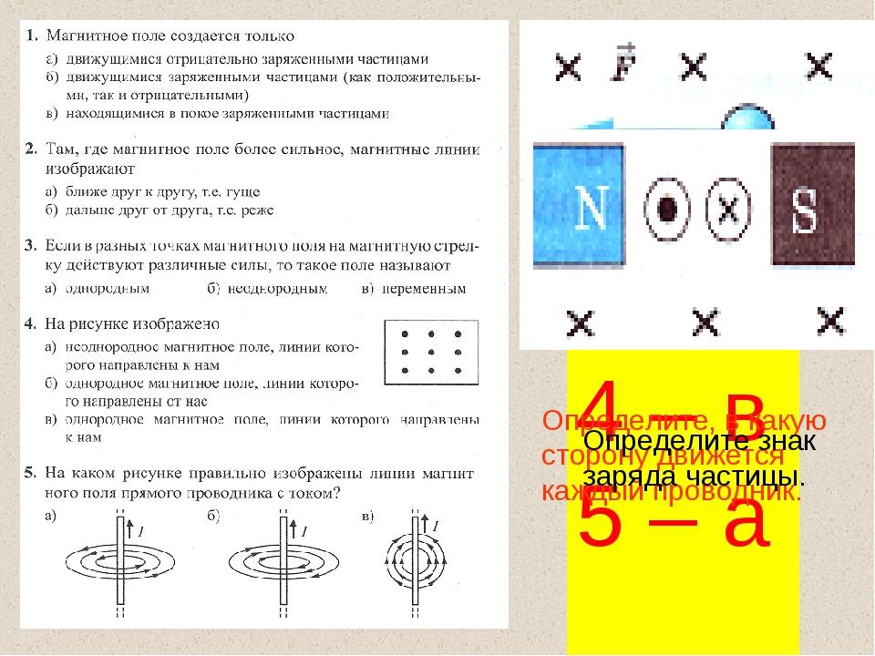 1 – б 2 – а 3 – б 4 – в 5 – а Определите, в какую сторону движется каждый про...