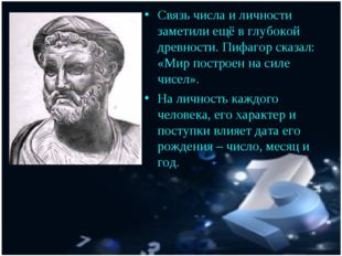 Связь числа и личности заметили ещё в глубокой древности. Пифагор сказал: «Ми