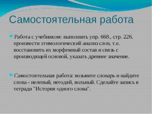 Самостоятельная работа Работа с учебником: выполнить упр. 668., стр. 226, про