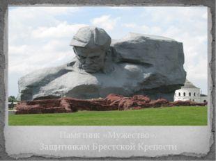 Памятник «Мужество». Защитникам Брестской Крепости