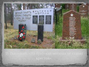 В. Высоцкий. «На братских могилах не ставят крестов».