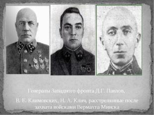 Генералы Западного фронта Д.Г. Павлов, В. Е. Климовских, Н. А. Клич, расстрел