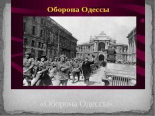 «Оборона Одессы».