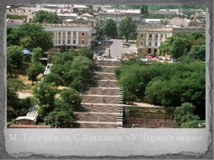 М. Табачников, С Кирсанов. «У Чёрного моря»