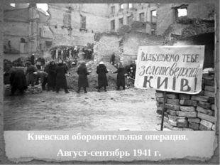 Киевская оборонительная операция. Август-сентябрь 1941 г.