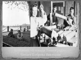 Е. Рывина.«Блокада Ленинграда». Читает Боброва Виктория