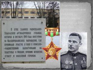 Подольское Артиллерийское училище, начальником которого в 1941 году был полко