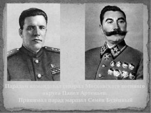 Парадом командовал генерал Московского военного округа Павел Артемьев. Приним