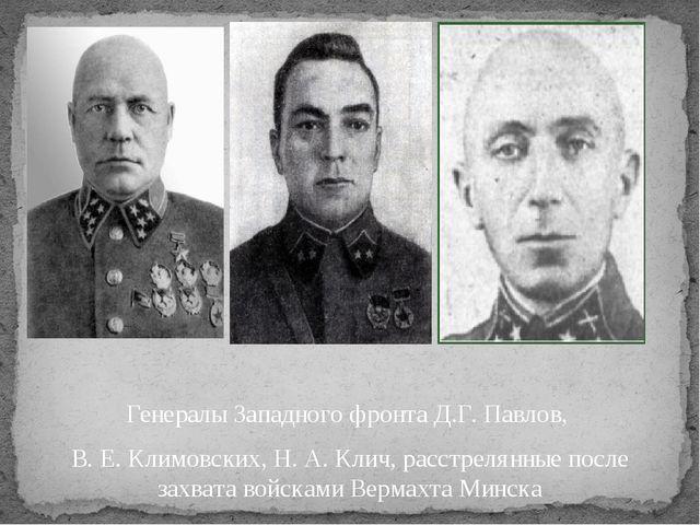 Генералы Западного фронта Д.Г. Павлов, В. Е. Климовских, Н. А. Клич, расстрел...