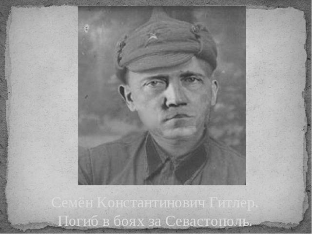 Семён Константинович Гитлер. Погиб в боях за Севастополь.