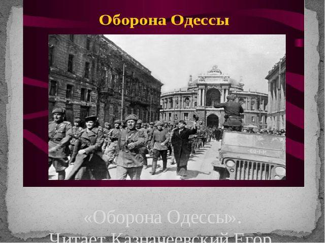 «Оборона Одессы». Читает Казначеевский Егор.