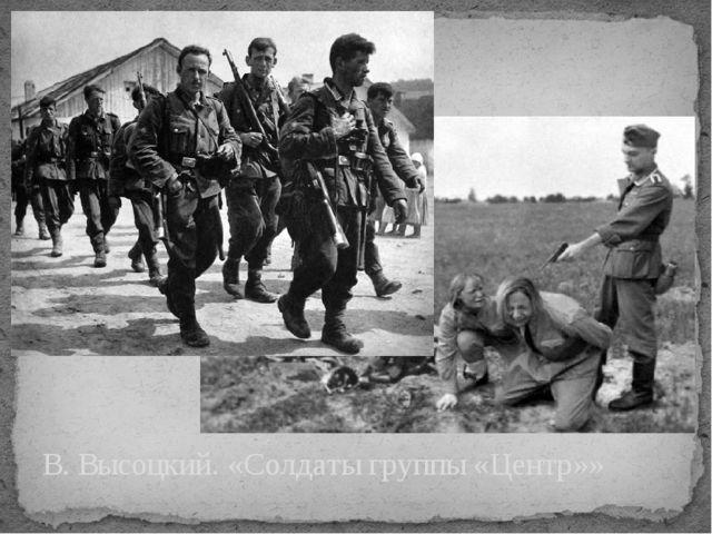 В. Высоцкий. «Солдаты группы «Центр»»