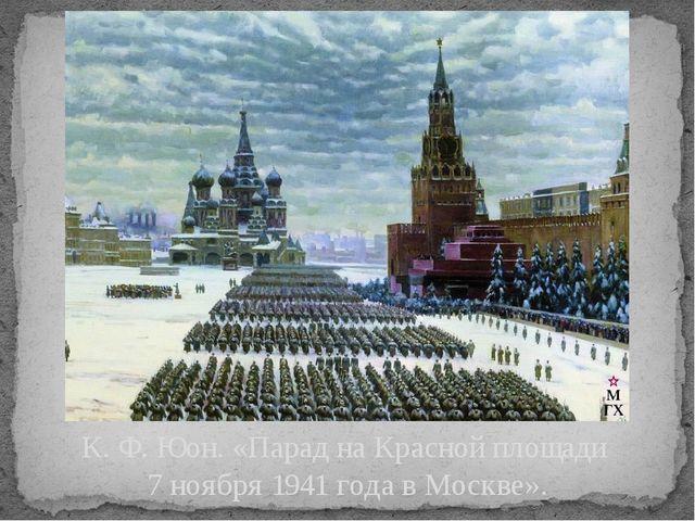 К. Ф. Юон. «Парад на Красной площади 7 ноября 1941 года в Москве».