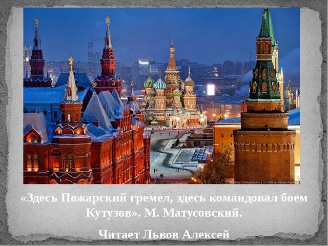 «Здесь Пожарский гремел, здесь командовал боем Кутузов». М. Матусовский. Чита...