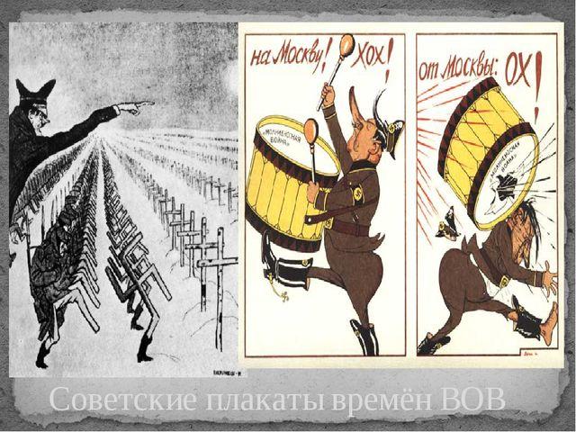 Советские плакаты времён ВОВ