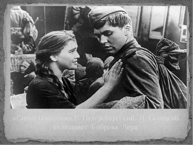 «Синий Платочек» Е. Петерсбургский, Я. Галицкий. Исполняет Боброва Лера