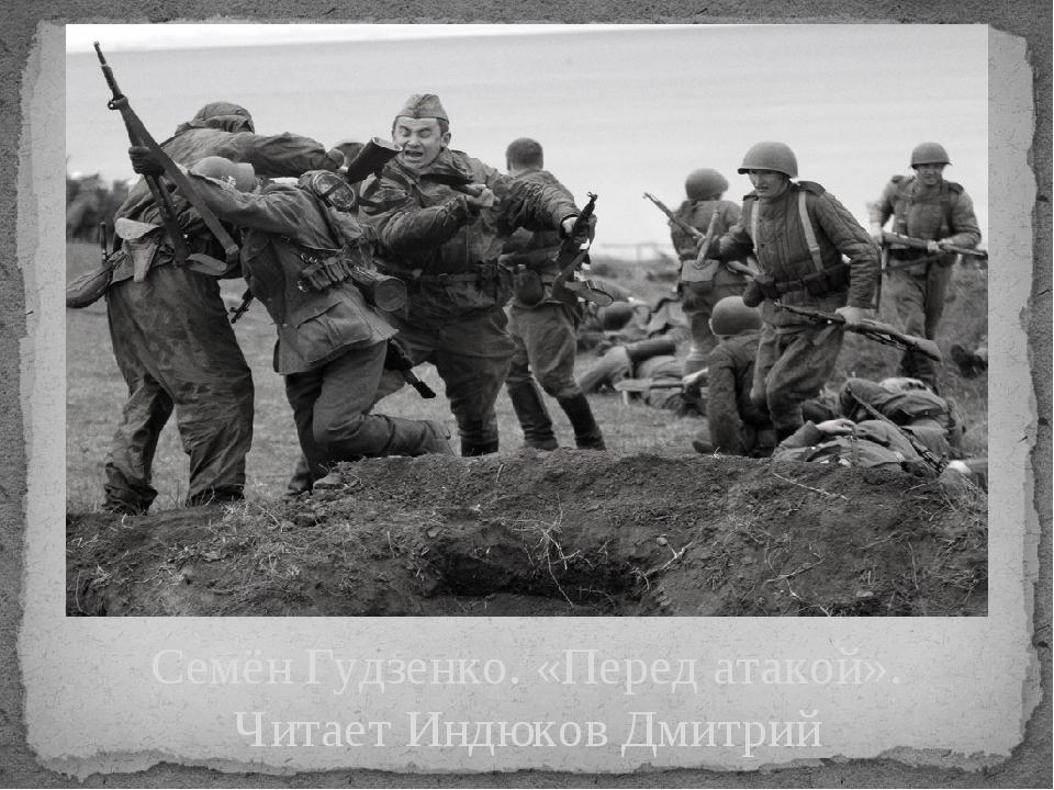 Семён Гудзенко. «Перед атакой». Читает Индюков Дмитрий