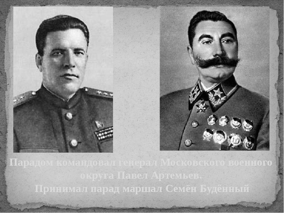 Парадом командовал генерал Московского военного округа Павел Артемьев. Приним...