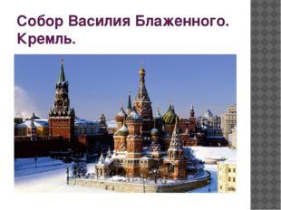 Собор Василия Блаженного. Кремль.