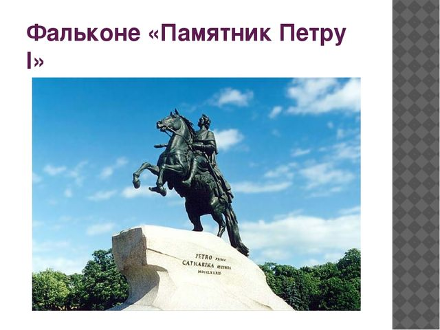 Фальконе «Памятник Петру I»