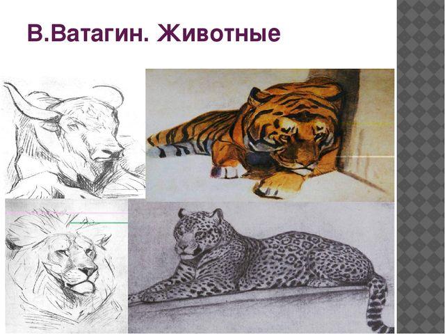 В.Ватагин. Животные