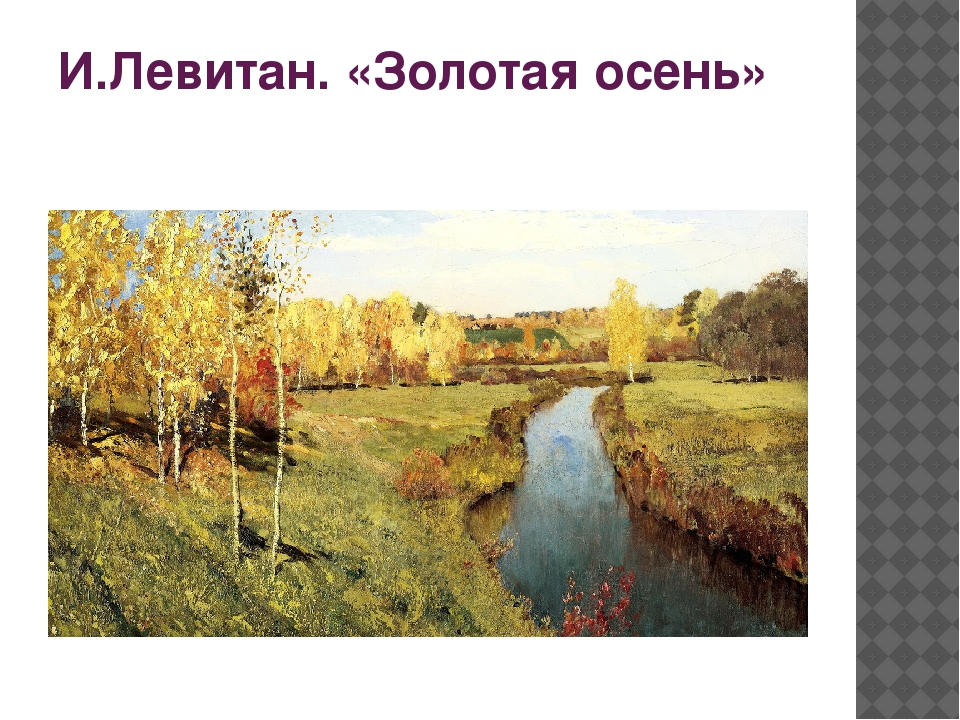И.Левитан. «Золотая осень»