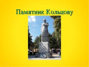 Памятник Кольцову