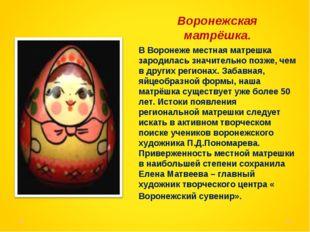 В Воронеже местная матрешка зародилась значительно позже, чем в других регион