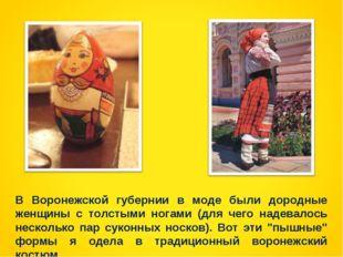 В Воронежской губернии в моде были дородные женщины с толстыми ногами (для че