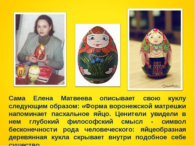 Сама Елена Матвеева описывает свою куклу следующим образом: «Форма воронежско...