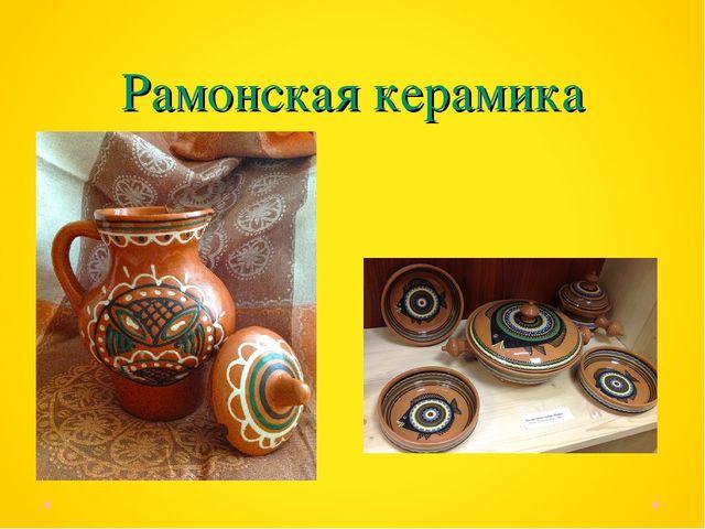 Рамонская керамика