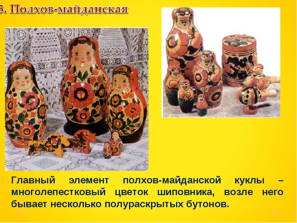 Главный элемент полхов-майданской куклы – многолепестковый цветок шиповника,...