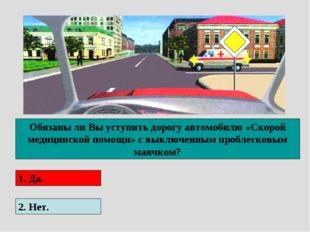 Обязаны ли Вы уступить дорогу автомобилю «Скорой медицинской помощи» с выключ