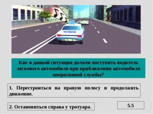 Как в данной ситуации должен поступить водитель легкового автомобиля при приб