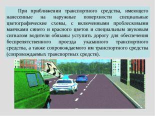 При приближении транспортного средства, имеющего нанесенные на наружные пове