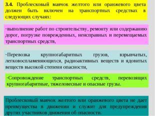3.4. Проблесковый маячок желтого или оранжевого цвета должен быть включен на